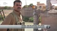 """130 000 кюрди влязоха в Турция само за два дни в търсене на убежище от """"ислямска държава"""""""