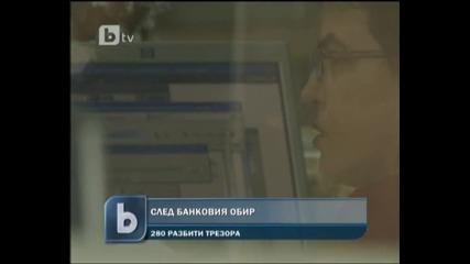 Разбиха банка в София