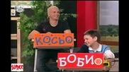 Това Го Знае Всяко Хлапе, Но Не И Всяка Кака-Господари на ефира 20.06.08 HQ
