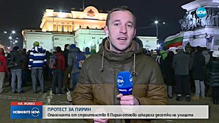 Опасенията от строителство в Пирин отново изкараха хората на улицата