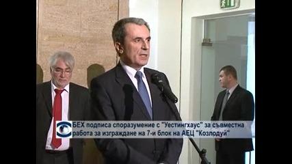 """БЕХ подписа споразумение с """"Уестингхаус"""" за съвместна работа по изграждането на 7-и блок на  АЕЦ """"Козлодуй"""""""