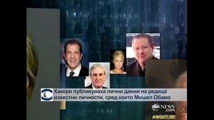 Хакери публикуваха лични данни на редица известни личности, сред които и Мишел Обама