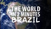 Света в две минути - Бразилия