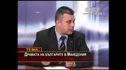 Драмата на българите в Македония - Случаят на семейство Здравески от Прилеп