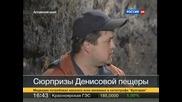 Находка на Алтай преобърна представите за произхожда на човека