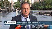 Иван Маджаров беше преизбан за председател на БЛС