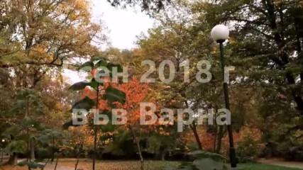 Есен във Варна 2018 година