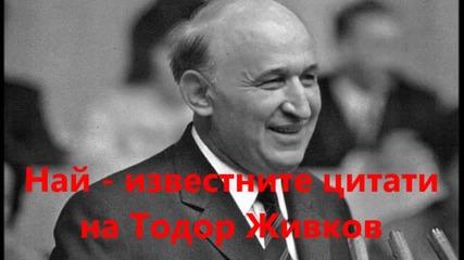 Най - известните цитати на Тодор Живков