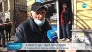 Пожар горя в центъра на София, има загинал