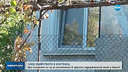 Софийският съд решава дали да остави в ареста задържаните за убийството на мъж от Костен