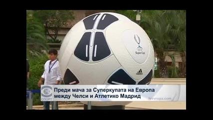 Преди мача за Суперкупата на Европа между Челси и Атлетико Мадрид