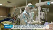 СЗО: Между 80 и 180 хиляди медици са починали от COVID-19