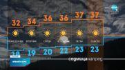 Прогноза за времето (25.07.2021 - обедна емисия)