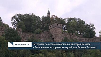 Историята за независимостта на България се пази в Регионалния исторически музей във Велико Търново
