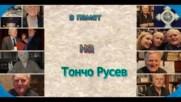в памет на Тончо Русев