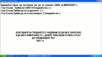 Как Да Си Сложим Скин На Minecraft