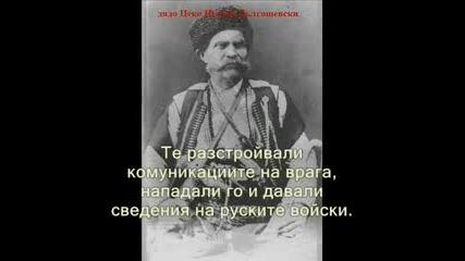 Българите в Руско - Турската война - част 1