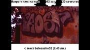 Бате Сашо - Моята Истина 2010 (творецът и Сенките)