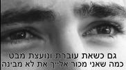 Адам Омер - Взирайки се
