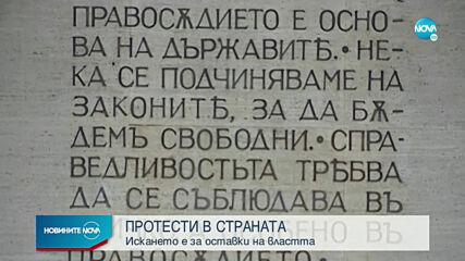 Без ескалация на напрежението приключи петия ден на протести в София