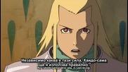 Naruto Movie 2 3/4 Bg Sub Високо Качество