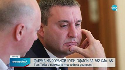 Фирмата на Владислав Горанов закупила офис за 752 000 лева