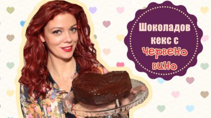 Шоколадов сладкиш с червено вино + ИГРА С НАГРАДА!