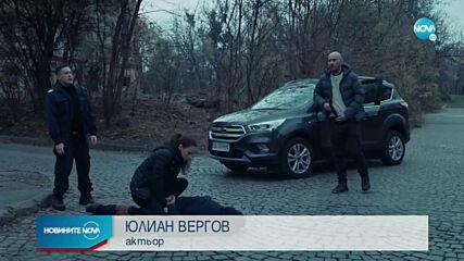"""Започва сериалът """"Отдел издирване"""" по NOVA"""