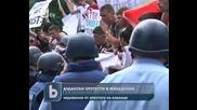 Албански протести избухнаха в цяла Македония