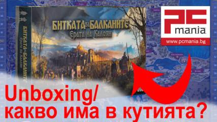 Битката за Балканите - Unboxing/Какво има в кутията - PC Mania