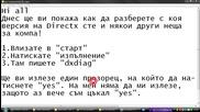как да разберем с коя версия на Directx сме Hd