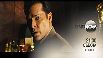 """""""Револвер"""" на 30 октомври, събота от 21.00 ч. по KINO NOVA"""