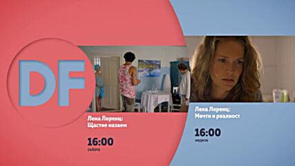 Романтични късни следобеди с филмите по DIEMA FAMILY