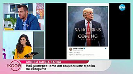 Андреа Банда Банда представя най-интересното от социалните мрежи - На кафе (05.11.2018)