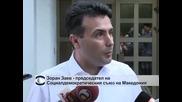 Управляващи и опозиция в Македония продължават да се замерват с компрометиращи записи