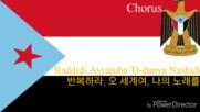 النشيد الوطني لجمهورية اليمن الديمقراطية الشعبية