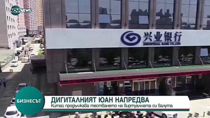 Бизнесът по NOVA NEWS (13.04.2021)