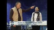 Първи български театрален сериал поставят на сцената в Русе