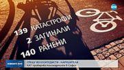Полицията проверява колоездачите в София