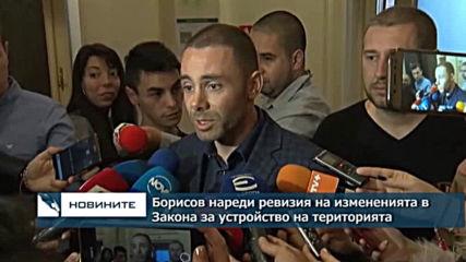 Борисов нареди ревизия на измененията в Закона за устройство на територията