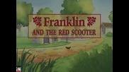 Смях! Франклин и червената тротинетка, еп. 10