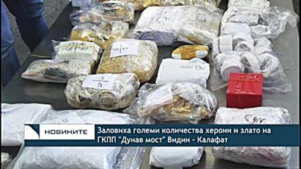 """Заловиха големи количества хероин и злато на ГКПП """"Дунав мост"""" Видин – Калафат"""