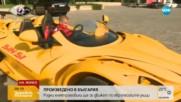 ПРОИЗВЕДЕНО У НАС: Родни електромобили по европейските улици