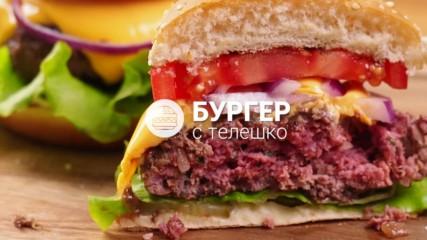 Бургер с кюфте // Хапка