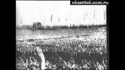Хитлер - Архивни Кадри