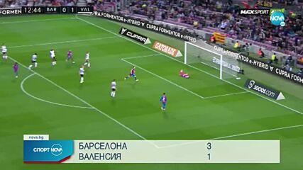 Барса обърна Валенсия в дебюта на Агуеро