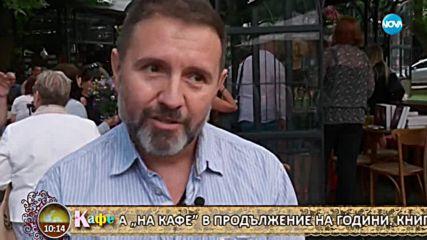 Псигологът и астролог Оксана Хорват Станева издаде недовършената трета книга на Иван Станчев