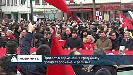 Протест в немския град Ханау срещу тероризма