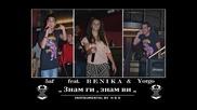5af feat. Renika & Yorgo - Знам ги , ви ( 2011 )