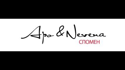 Apo & Nevena - Спомен (2007)